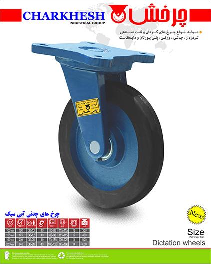 چرخهای چدنی آبی سبک