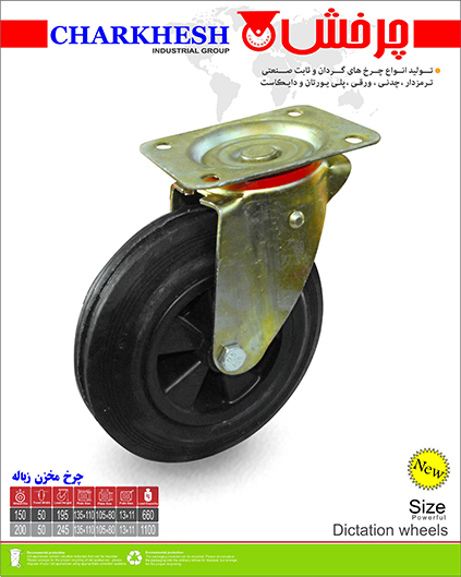 چرخ مخزن زباله