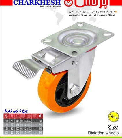 چرخ های نارنجی ترمز دار